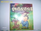 幼读成语故事