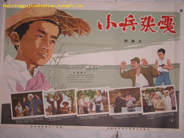 二开经典老电影海报:小兵张嘎