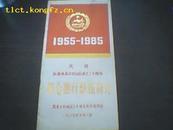 庆祝新疆维吾尔自治区成立三十周年(群众游行队伍简介1955-1985)85年