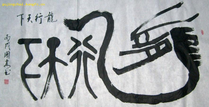 《龙行天下》书法---篆书