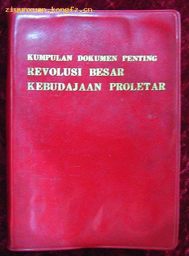 无产阶级文化大革命重要文献集(印尼文)红塑料皮,编号3