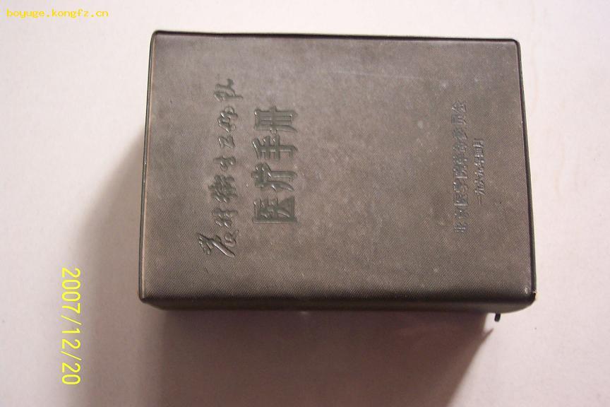 农村卫生工作队医疗手册:69年北京医学院 64开塑料皮本 960页