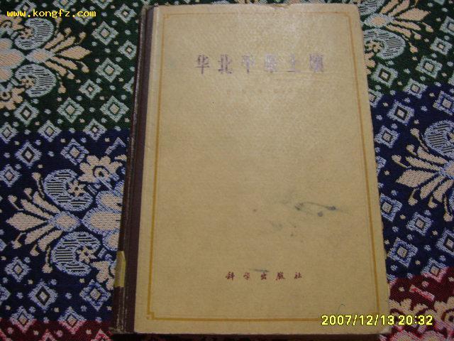 <<华北平原土壤>>(16开精装1961年出版65年2次印印3100册 )