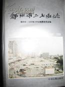 郑州市二七区志