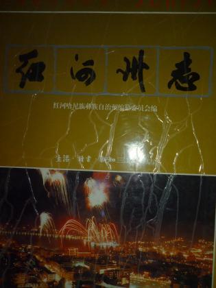 红河州志(第四卷)