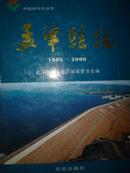 孟津县志(1986--2000)