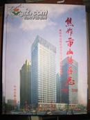 焦作市山阳区志(1986--2000)