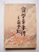应野平年谱(仅1000册)