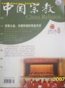 中国宗教2007-8
