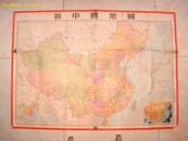 新中国地图(1开)