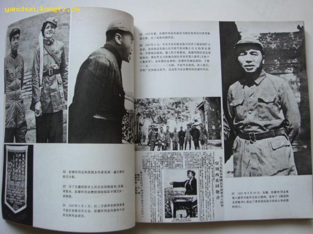 《纪念彭德怀同志》内有大量珍贵照片12开画册1980年6月一版一印印量8800册