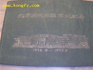 北京国庆工程落成纪念(1958.10--1959.9)