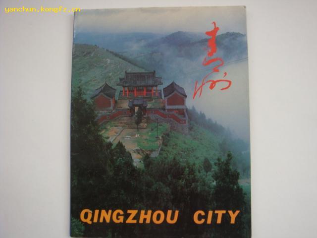 《青州》画册(16开铜板精美画册)