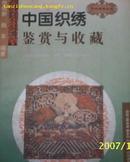 (上海书店)古玩宝斋丛书  中国织绣鉴赏与收藏