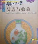 (上海书店)鼻烟壶鉴赏与收藏