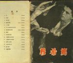 《穆希娜》(1962年版,仅印1000套,上海徐胜记印刷厂印)