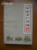 中国古代兵法(下)