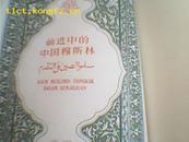 (画册)前进中的中国穆斯林(1957.1376)57年初版