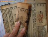 【清版石印线装】《御纂医宗金鉴外科》(卷1——16卷)(全四册)