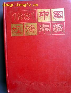 年鉴创刊号:中国经济年鉴(有创刊词)