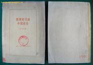 殷周时代的中国社会(1962年6月生活.读书.新知三联书店初版)