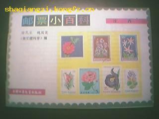 《邮票小百科——花卉》
