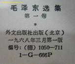 毛泽东选集(德文)一套4本,全部1版1印