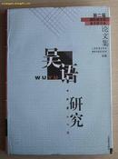 第二届国际吴方言学术研讨会论文集--吴语研究 2003年初版 印量少 2100册