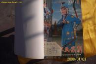 人民戏剧 1981年1-12期合订本