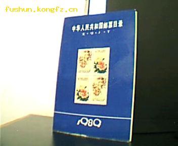 中华人民共和国邮票目录--文.号.J.T1989 (一版一印)