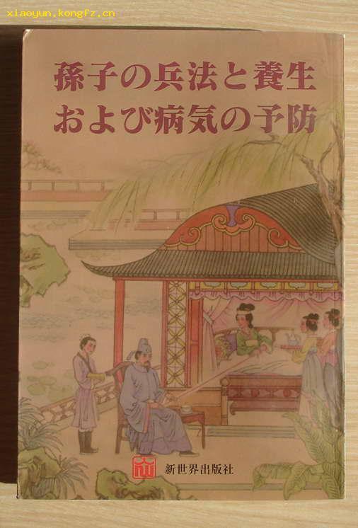 孙子兵法与养生治病 日文版 1997年初版