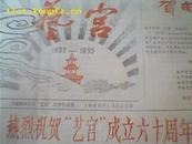 (小报)艺宫1933-1993(93年)