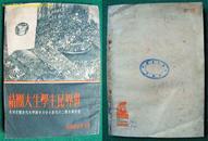 世界民主学生大团结(全国学联宣传部编,1951年青年出版社初版)