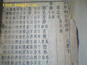 本草纲目-草部(卷18下-19卷)康熙52年