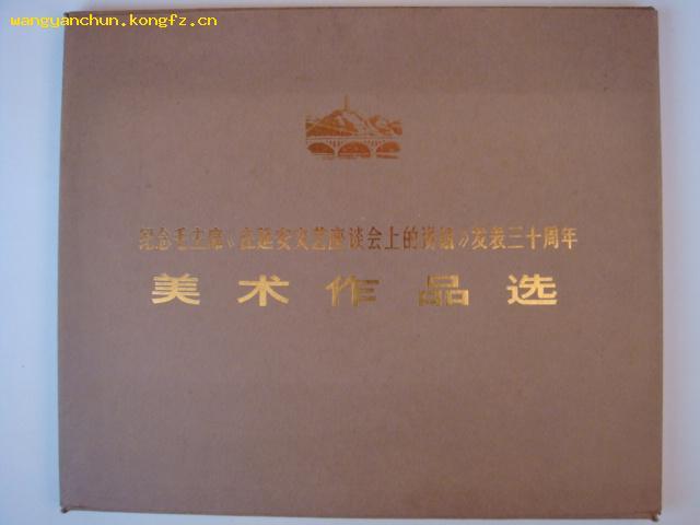 纪念毛主席《在延安文艺座谈会上的讲话》发表三十周年(美术作品选)全套96张1974年一版一印(1)