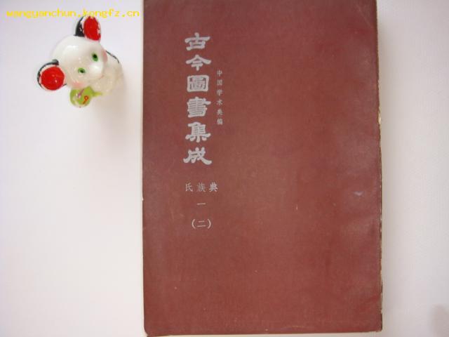 《古今图书集成》氏族典一(二)