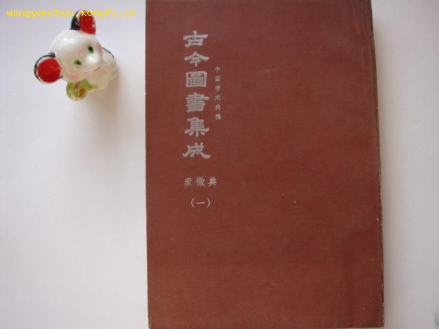 《古今图书集成》庶徽典(一)