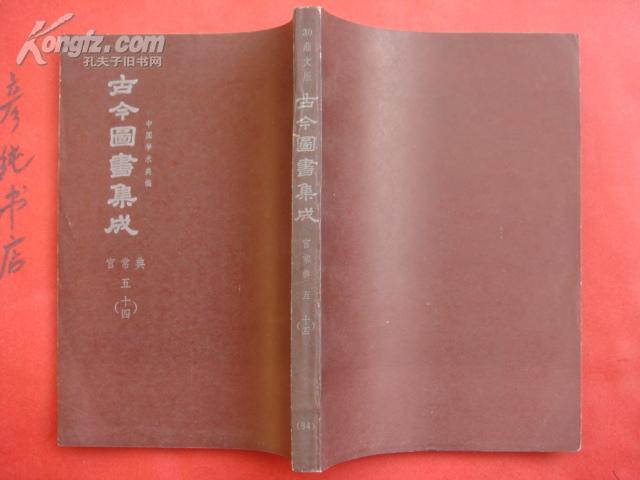 《古今图书集成》官常典(五)-(十四)