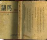 """民国版:《马兰》(师陀名作,""""现代长篇小说""""丛书之十二,缺版权页及封底)"""