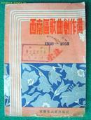 西南区歌曲创作选(1950-1953)