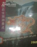(测绘)中国最佳旅游景点图册(馆藏本)
