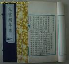 文云阁年谱 4卷(一函线装2册全,钱仲联毛笔稿本)