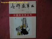 《怎样画草虫》(下) CD-1467