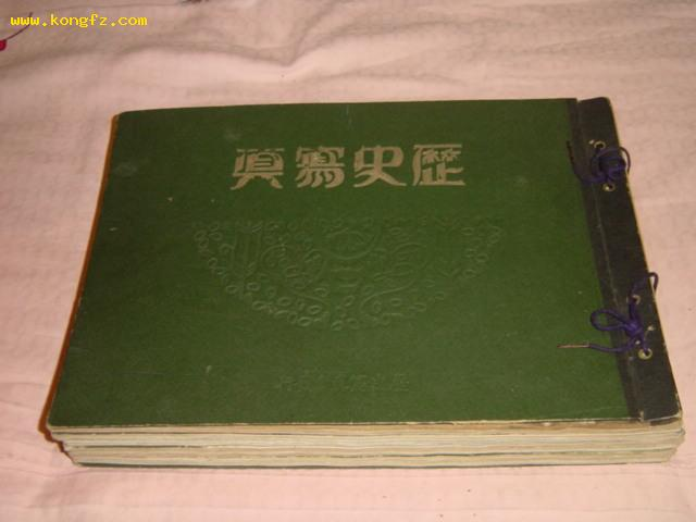 侵华资料 《历史写真》 1940年12册全