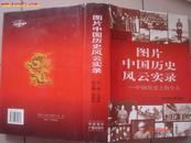 2001年中国国际广播出版社出版<<图片中国历史风云实录>>