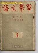 语文学习[1951年创刊号