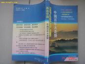 1993年大众文艺出版社出版<<再造中国>>