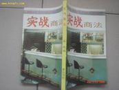 1993年黄山书社出版<<实战商法>>