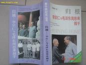 1991年解放军文艺出版社出版<<归根--李宗仁与毛泽东周恩来握手>>