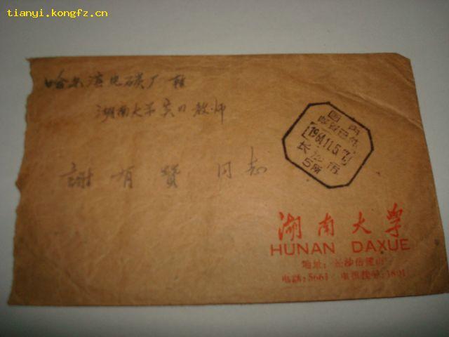 1964年邮资已付实寄封